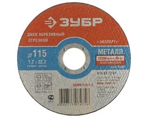 ЗУБР Круг отрезной X-2 по металлу, 230х2,5х22,23мм 36200-230-2.5_z02/36200-230-2.5_z03