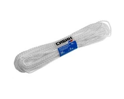 СИБИН Шнур вязаный полипропиленовый с сердечником, белый, длина 20 метров, диаметр 3 мм 50253