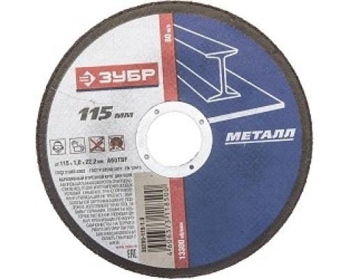 ЗУБР Круг отрезной X-2 по металлу, 115х1,0х22,23мм, 36200-115-1.0_z03