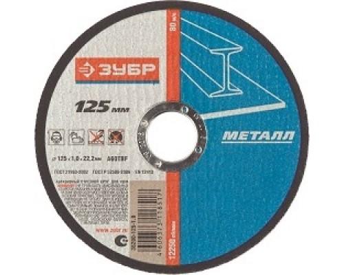 ЗУБР Круг отрезной X-2 по металлу, 125х1,0х22,23мм, 36200-125-1.0_z03