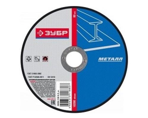 ЗУБР Круг отрезной X-2 по металлу, 230х1,6х22,23мм 36200-230-1.6_z02/36200-230-1.6_z03
