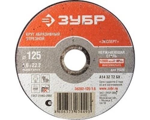 ЗУБР Круг отрезной X-2 по нержавеющей стали, 125х1,6х22,23мм 36202-125-1.6_z02/36202-125-1.6_z03