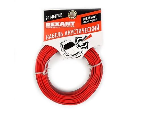 Rexant 01-6102-3-20 Кабель акустический, ШВПМ 2х0.35 мм2, красно-черный, 20 м.