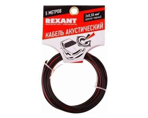 Rexant 01-6103-3-05 Кабель акустический, ШВПМ 2х0.50 мм2, красно-черный, 5 м.