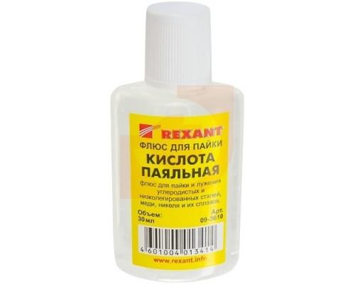 Припои Rexant 09-3610 Флюс для пайки ПАЯЛЬНАЯ КИСЛОТА 30мл