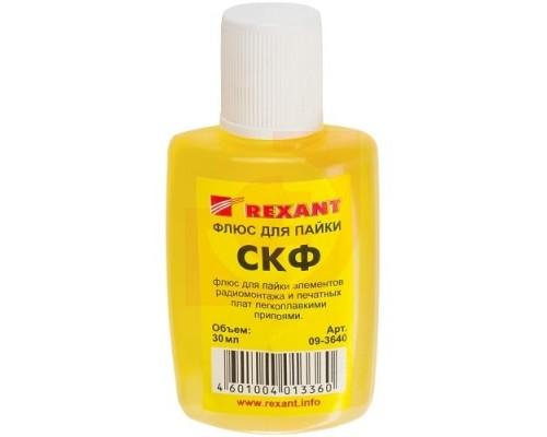 Припои Rexant 09-3640 Флюс для пайки СКФ спирто-канифольный 30мл