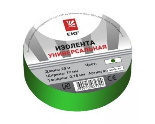 EKF plc-iz-b-g Изолента класс В (общего применения) (0,13х15мм) (20м.) зеленая EKF PROxima