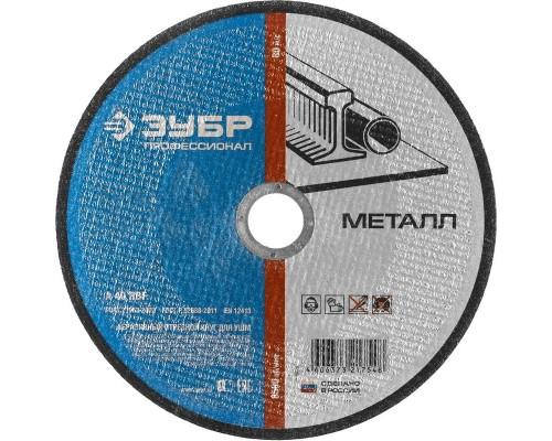 ЗУБР Круг отрезной X-2 по металлу, 150х1,6х22,23мм 36200-150-1.6_z03