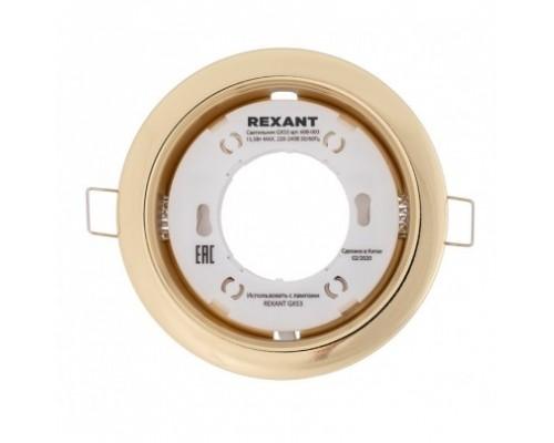 Rexant 608-003 Светильник металлический для лампы GX53 цвет глянцевый золотой